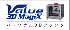 Value 3D MagiX