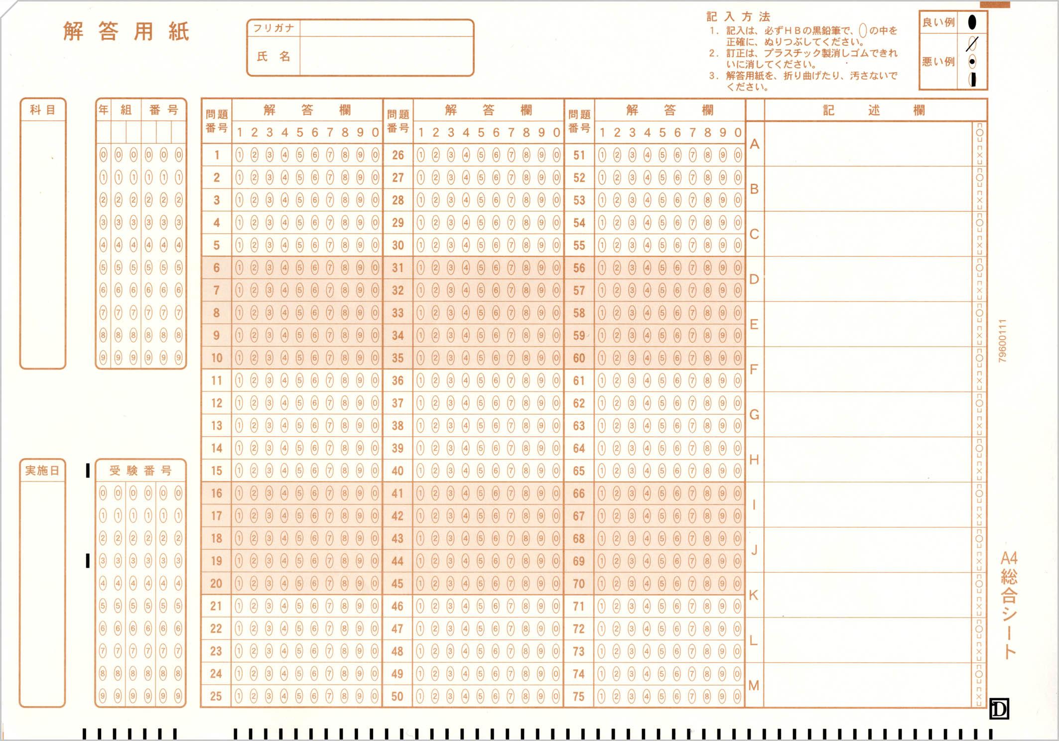 既製品マークシート各種:OMR ... : 数学 単位表 : 数学